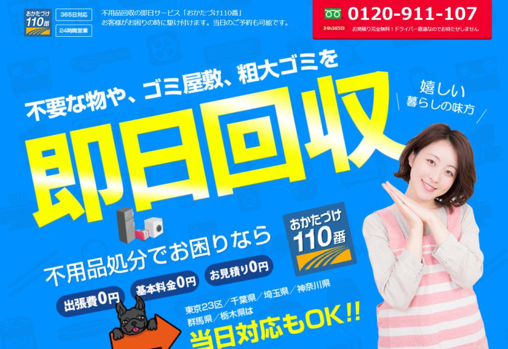 http://www.okataduke-110.com/