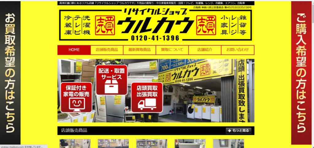 https://urukau-risaikuru.com/