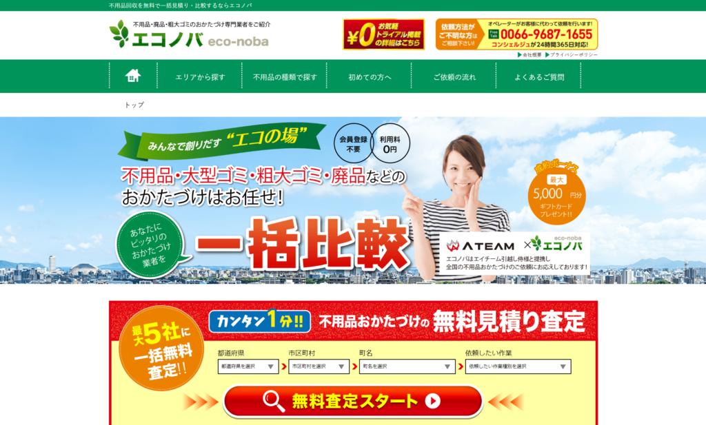 https://www.econoba.jp/