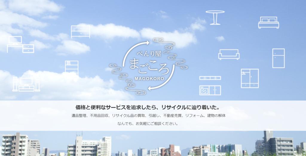 https://benri-magokoro.com/