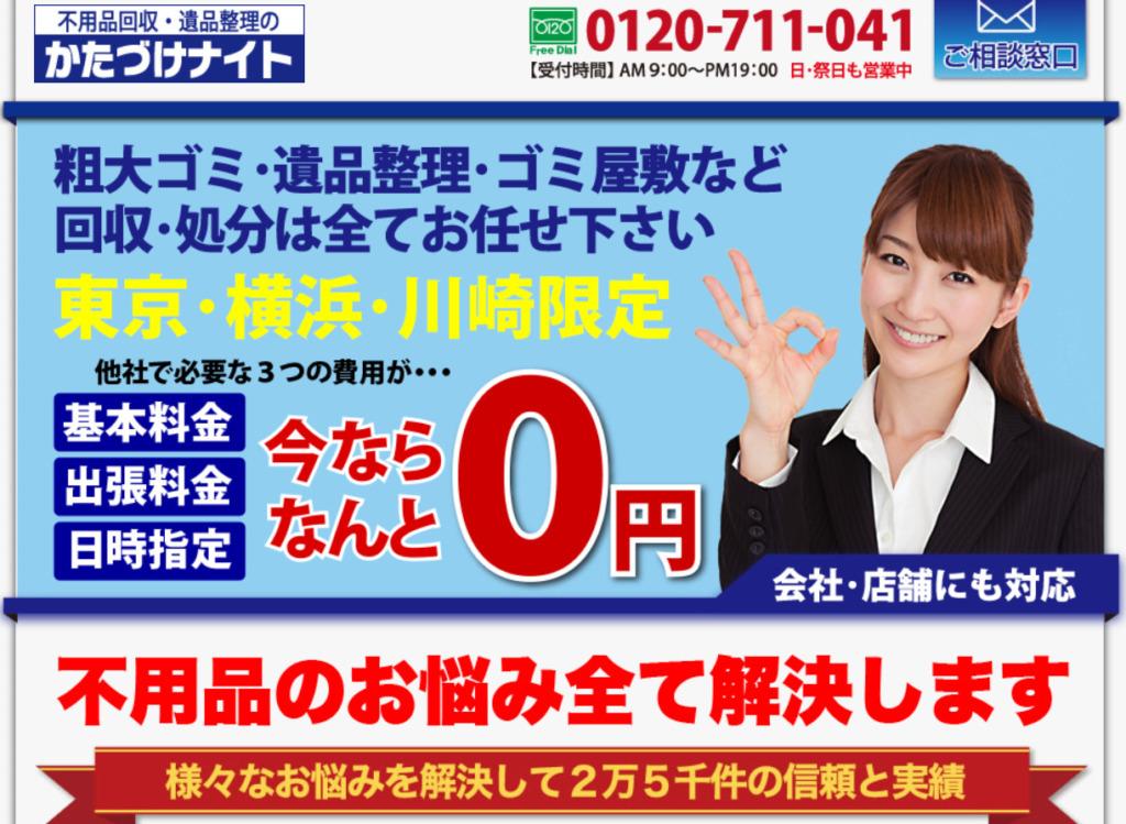 http://www.711019.jp/