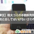 【江東区】粗大ゴミの手数料免除の方法と出してはいけないゴミの種類