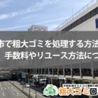町田市で粗大ゴミを処理する方法は?手数料やリユース方法について