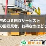 町田市のゴミ回収サービスと民間の回収業者、お得なのはどっち?