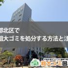 東京都北区で粗大ゴミを処分する方法と注意点