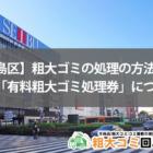【豊島区】粗大ゴミの処理の方法と「有料粗大ゴミ処理券」について
