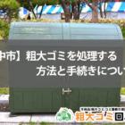 【府中市】粗大ゴミを処理する方法と手続きについて
