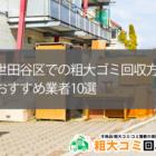 東京都世田谷区で口コミ評価の高い粗大ゴミ回収業者10選!