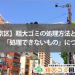 文京区|粗大ゴミ