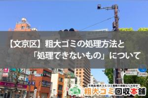 【文京区】粗大ゴミの処理方法と「対応していないもの」について