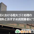 渋谷区における粗大ゴミ処理の手数料とおすすめ民間業者について