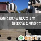 西東京市における粗大ゴミの処理方法と期間について