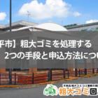【小平市】粗大ゴミを処理する2つの手段と申込方法について