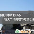 東京都立川市における粗大ゴミ処理の方法と注意点