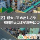 【台東区】粗大ゴミの出し方や有料粗大ゴミ処理券について