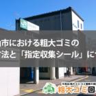 東村山市における粗大ゴミの処理方法と「指定収集シール」について