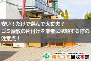 安い!だけで選んで大丈夫? ゴミ屋敷の片付けを業者に依頼する際の注意点!