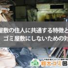 ゴミ屋敷の住人に共通する特徴とは?ゴミ屋敷にしないための対策法