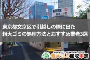 東京都文京区で引越しの際に出た粗大ゴミの処理方法とおすすめ業者3選