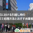 【渋谷区】引っ越し時の粗大ゴミ処分方法とおすすめ業者3選