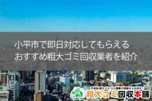小平市で即日対応してもらえるおすすめ粗大ゴミ回収業者を紹介