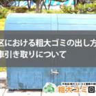 足立区における粗大ゴミの出し方や自転車引き取りについて
