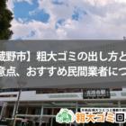 【武蔵野市】粗大ゴミの出し方と注意点、おすすめ民間業者について
