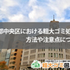 東京都中央区における粗大ゴミ処理の方法や注意点について
