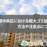 東京都中央区|粗大ゴミ