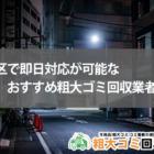 中央区で即日対応が可能なおすすめ粗大ゴミ回収業者5選