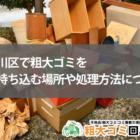 江戸川区で粗大ゴミを持ち込む場所や処理方法について