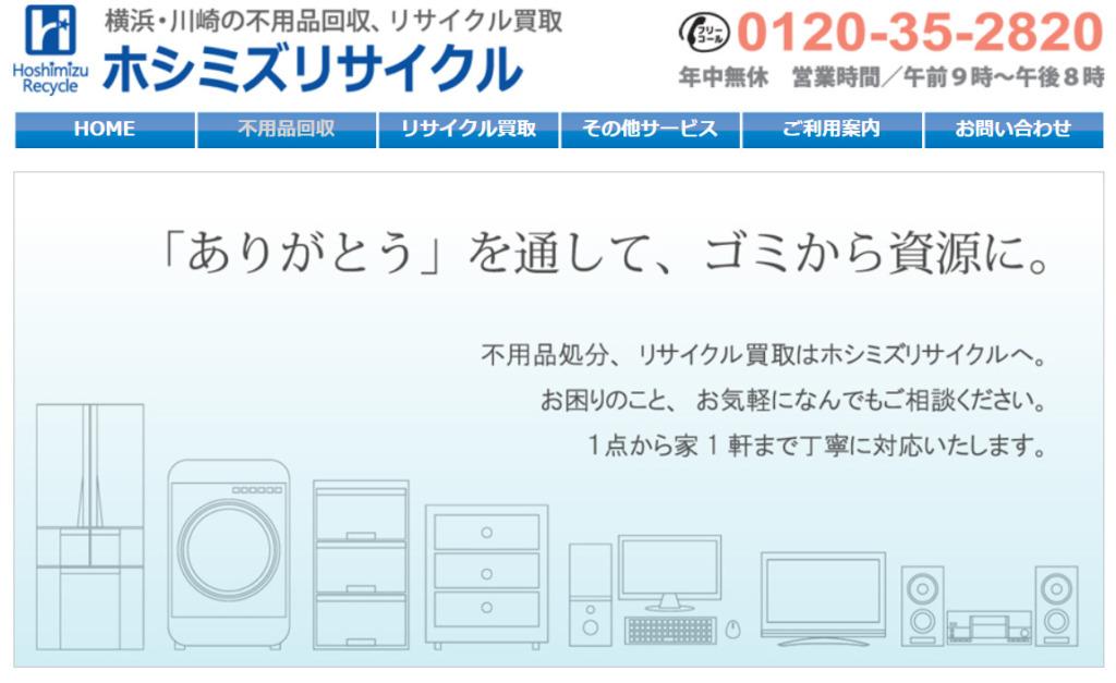 http://hoshimizu.com/index.html