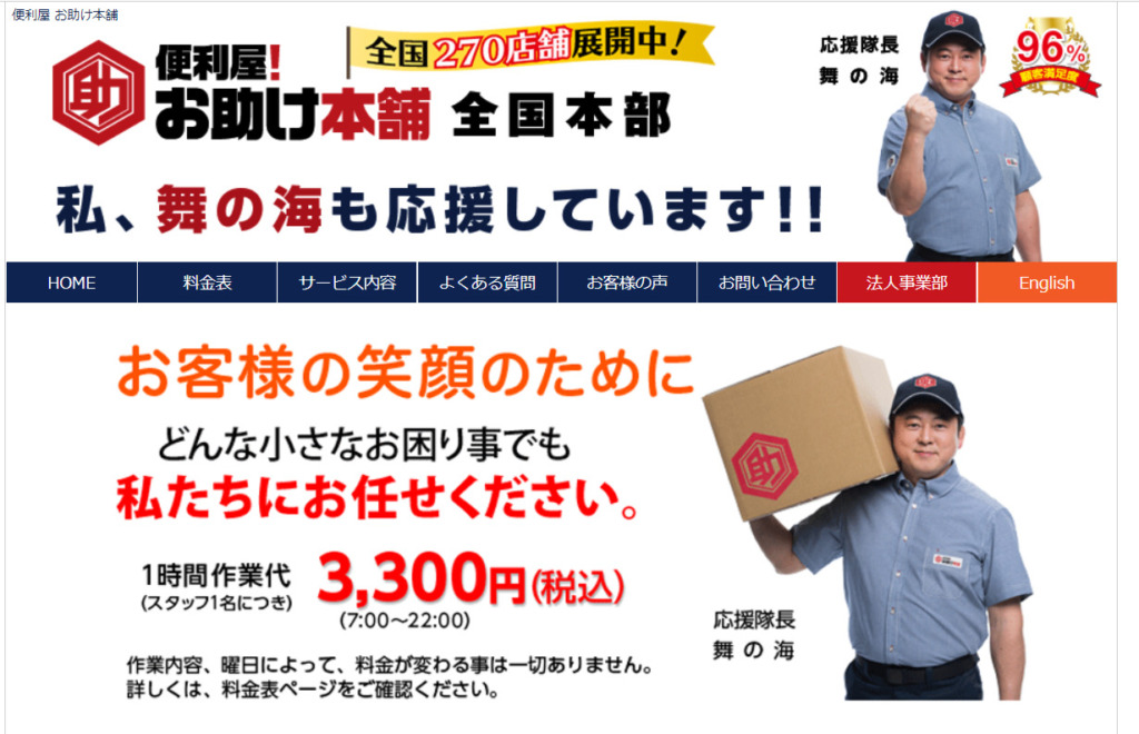 https://otasuke365.com/
