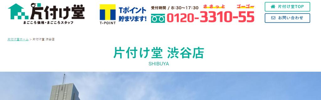 https://www.katazukedou.com/shibuya/