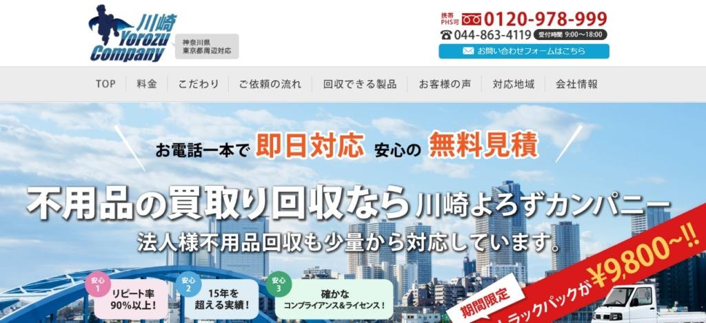 https://yorozu-kawasaki-company.com/