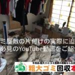 ゴミ屋敷の片付けの実際に迫る!必見のYouTube動画をご紹介
