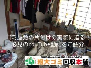 ゴミ屋敷の片付けの実態!必見のYouTube動画をご紹介