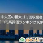 中央区の粗大ゴミ回収業者!口コミ高評価ランキングTOP5をご紹介