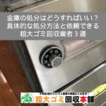 金庫の具体的な処分方法と費用|依頼できる粗大ゴミ回収業者3選!