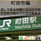 町田市で引っ越し時におすすめの粗大ゴミ回収業者BEST5!急な依頼にも対応可能