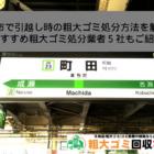 町田市で引っ越し時の粗大ゴミ処分方法を解説!おすすめ粗大ゴミ回収業者5社もご紹介