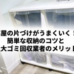 部屋の片づけがうまくいく!簡単な収納のコツと粗大ごみ回収業者のメリット