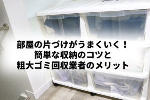部屋の片づけのための収納のコツと粗大ごみ回収業者のメリット