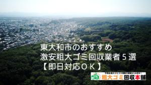 東大和市のおすすめ激安粗大ゴミ回収業者5選【即日対応OK】