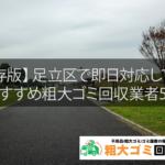 足立区で即日対応しているおすすめ粗大ゴミ回収業者5選