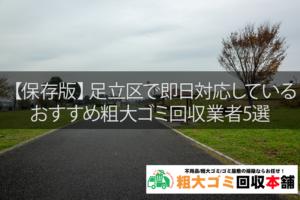 【2021最新】足立区で即日対応しているおすすめ粗大ゴミ回収業者5選