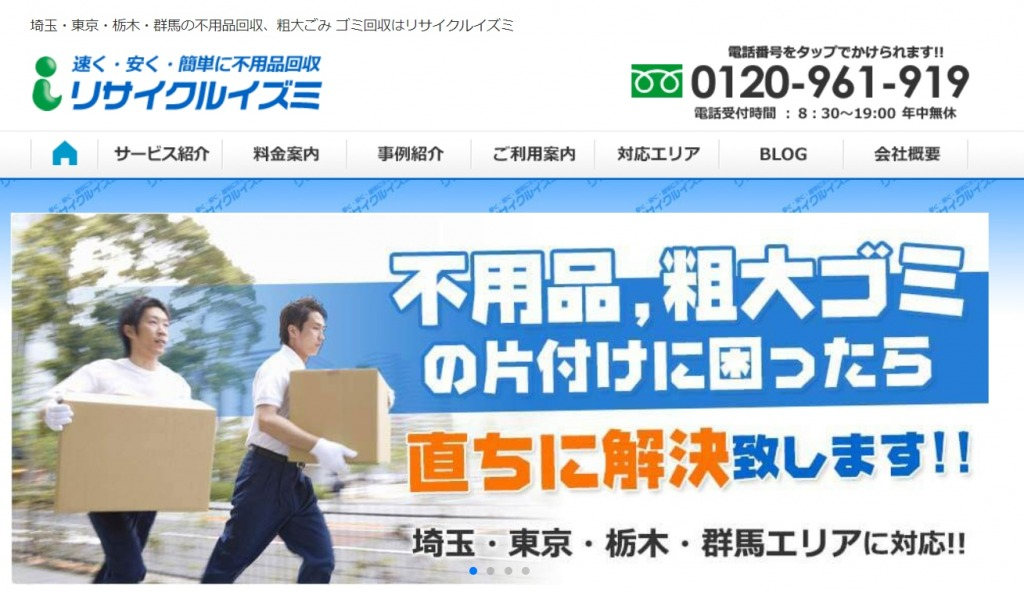 https://www.recycle-izumi.net/