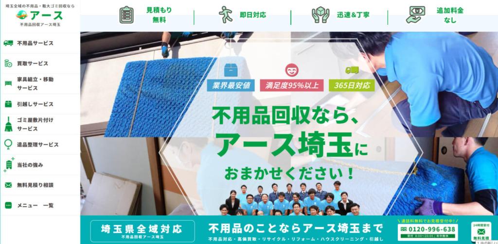 https://www.huyouhinkaisyuu-saitama.com/