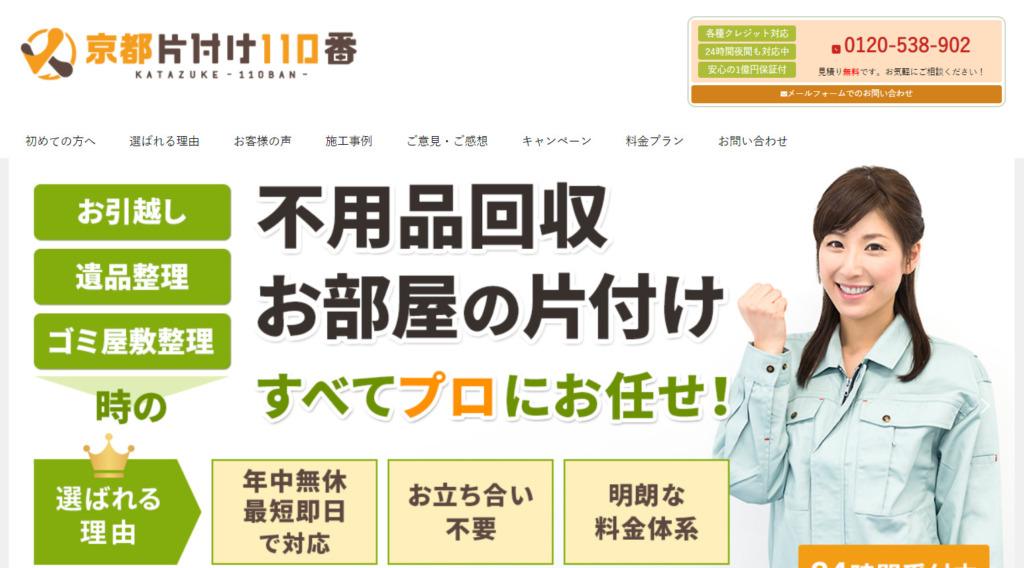 https://kyoto-kataduke110ban.com/
