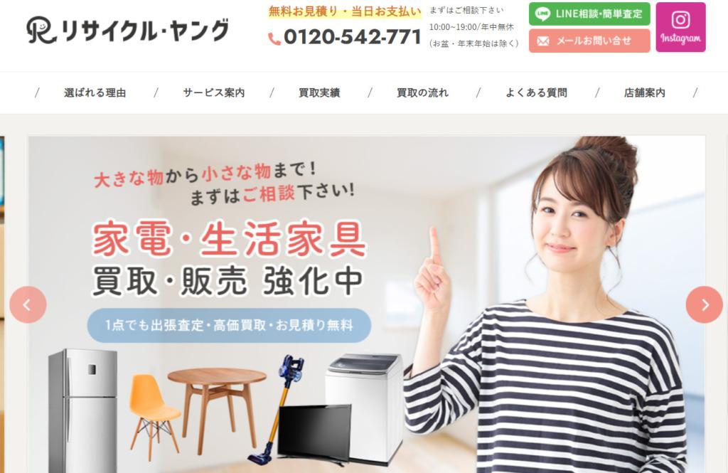 https://www.recycle-co.jp/